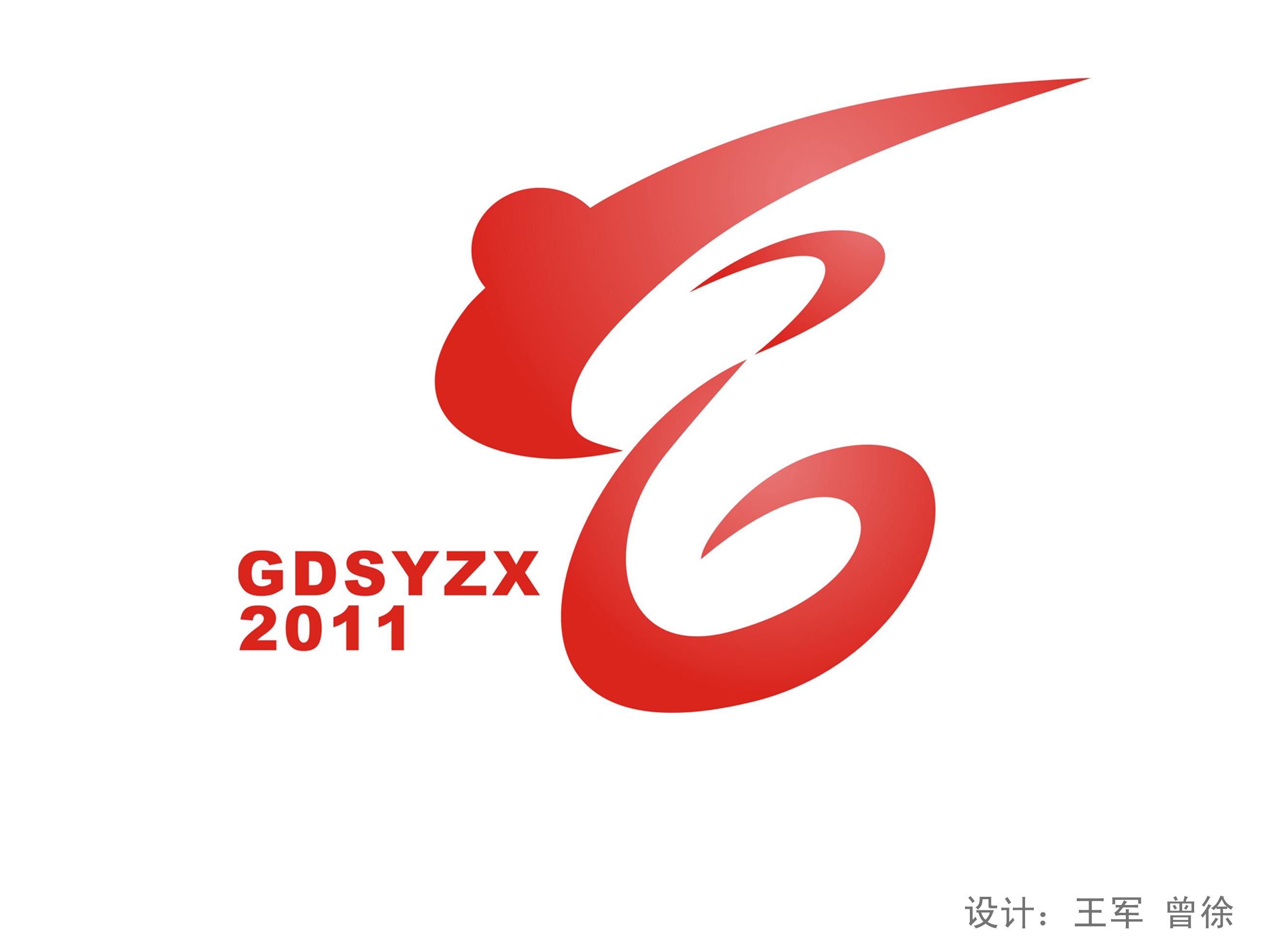 第八届体育节暨第四十一届田径运动会logo图片